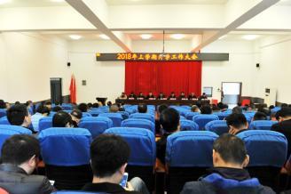 学校召开2018年上学期开学工作大会