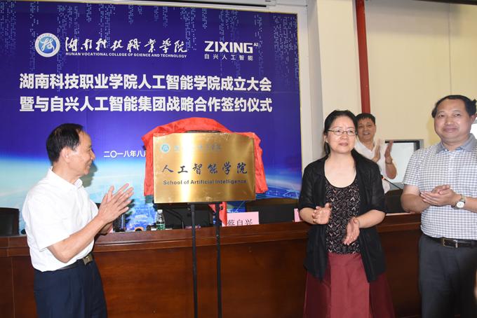 """湖南省高职院校首个""""人工智能学院""""在我校成立"""