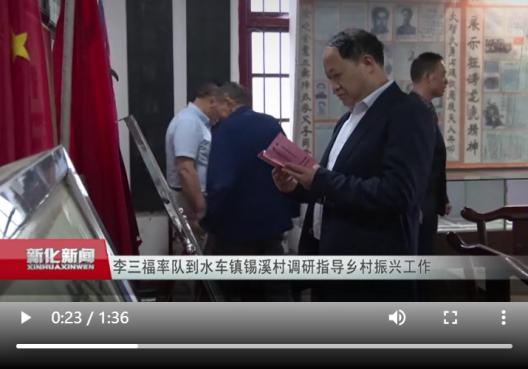 党委书记李三福带队深入我校乡村振兴驻点村调研工作