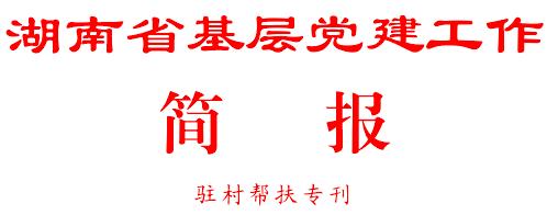 """湖南省基层党建工作简报·驻村帮扶专刊------亚搏APP手机版:发挥专业和人才优势,""""职教""""助力乡村振兴"""