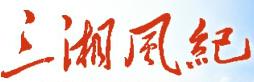 三湘风纪网
