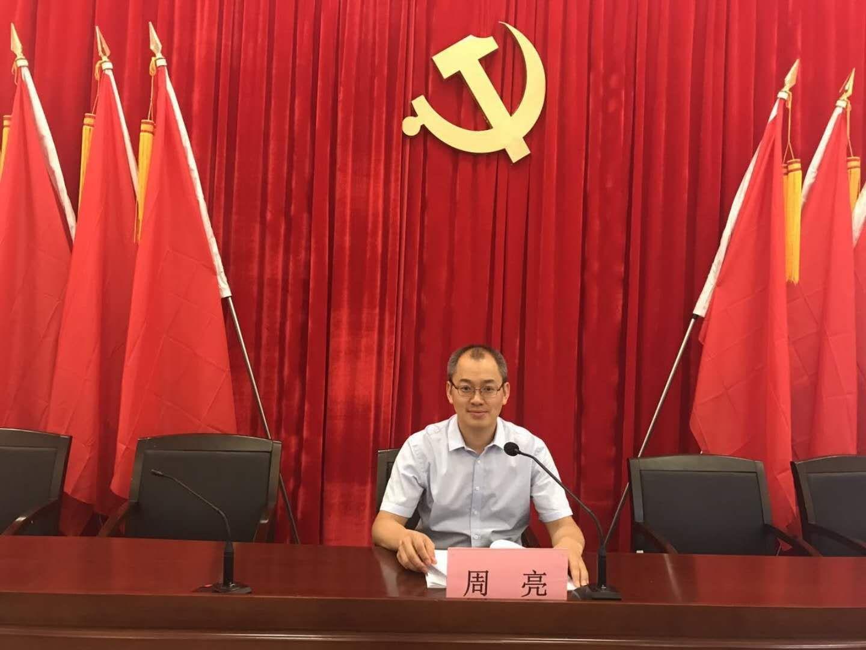 周亮书记在第二届党代会上作纪委工作报告