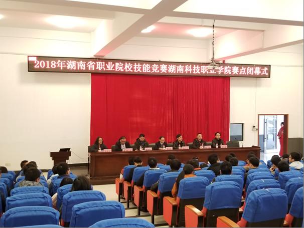 """承办的2018年湖南省职业技能大赛""""云计算技术与应用""""赛项完美收官.png"""