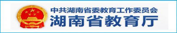 湖南省教育厅链接图标.jpg
