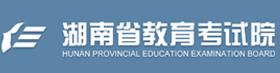 湖南省教育考试院