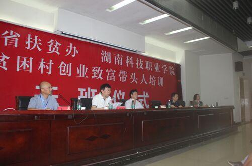 湖南省贫困村创业致富带头人省级