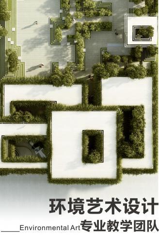 环境艺术设计