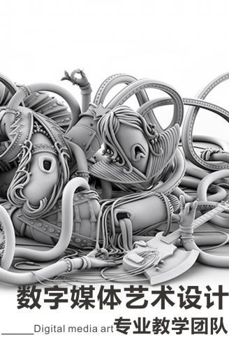 数字媒体艺术设计