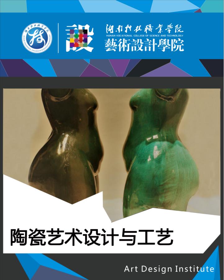 陶瓷艺术设计与工艺