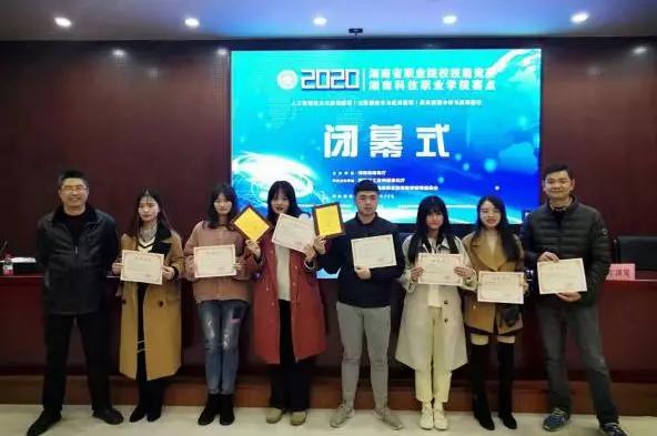2020年度湖南省职业院校技能竞赛获奖统计表