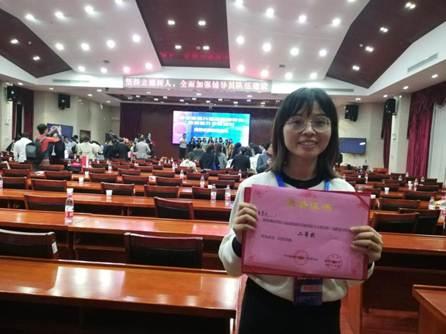 我校辅导员易查方喜获湖南省第八届高校辅导员素质能力大赛二等奖