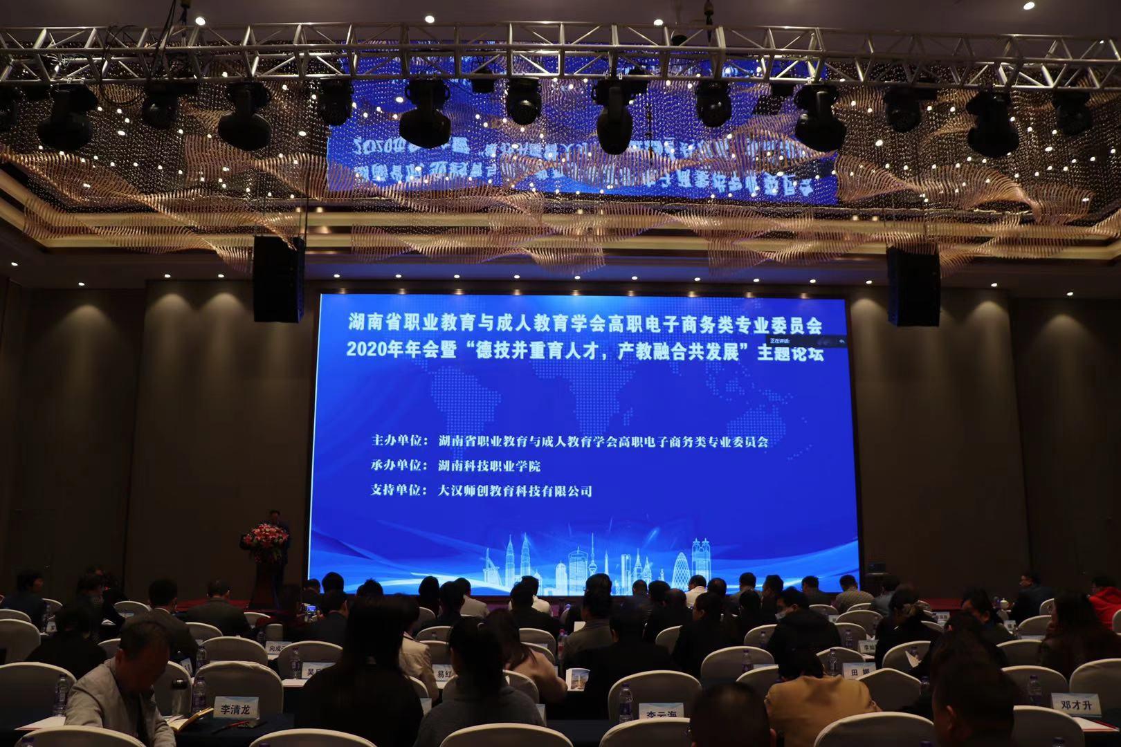 湖南省职成教育学会高职电商专委会2020年年会圆满落幕!