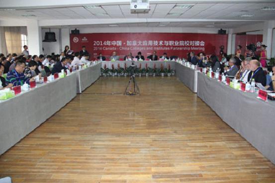 2014中国-加拿大应用技术与职业