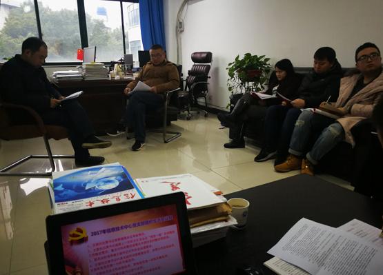 信息中心党支部召开2017年度专题组织生活会
