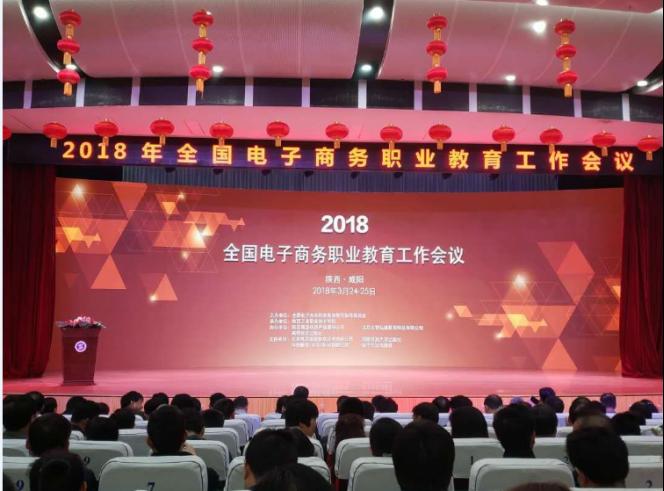 数据技术育人新征程—— 2018年全国电子商务职业教育工作会议顺