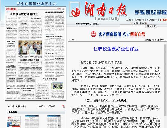 湖南日报专题报道我校双创工作