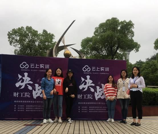 我院会计专业师生参加湖南省首届云上技能竞赛获奖
