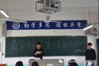 商学院学生党支部召开预备党员接收大会