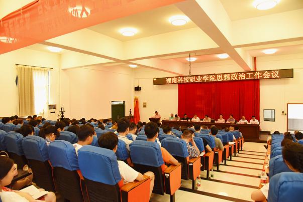 学校召开思想政治工作会议