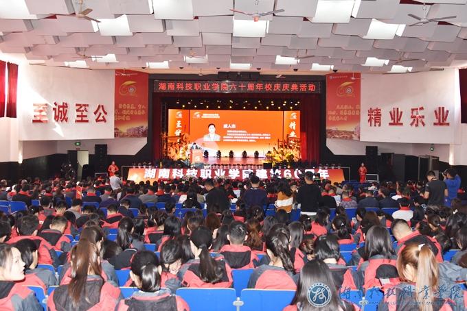 学校举行建校60周年庆典大会暨文艺汇报演出