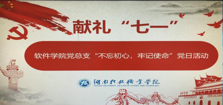 """软件学院党总支""""献礼七一,不忘初心跟党走""""党日活动"""