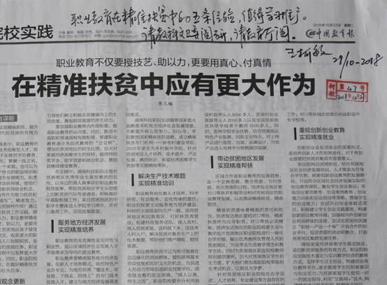 省领导王柯敏、吴桂英对李三福在《中国教育报》发表的署名文章作