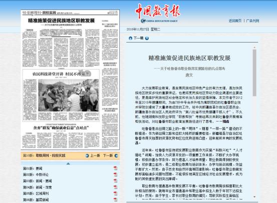 《中国教育报》发表党委副书记唐文的署名文章