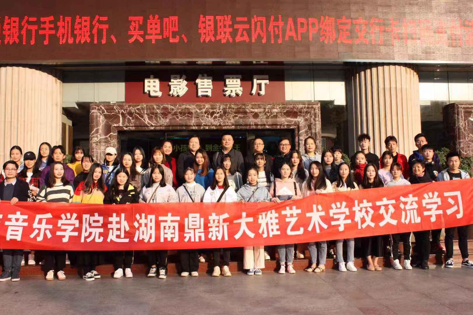 人文与音乐学院师生赴湖南鼎新大雅艺术学校学习交流