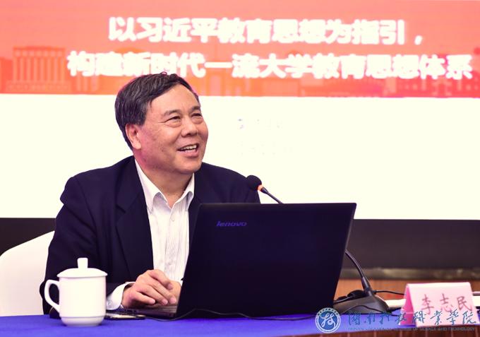 党委书记李三福出席湖南省教育科学研究工作者协会2018年学术年会并主持学术报告会