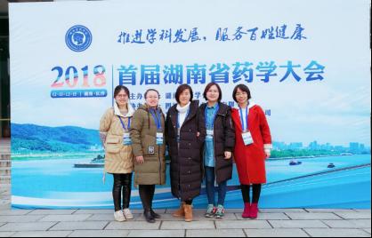 我院教师参加2018首届湖南省药学