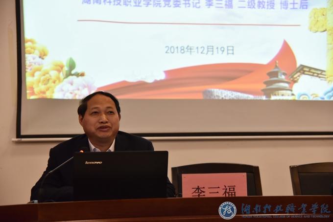 党委书记李三福宣讲全国教育大会精神