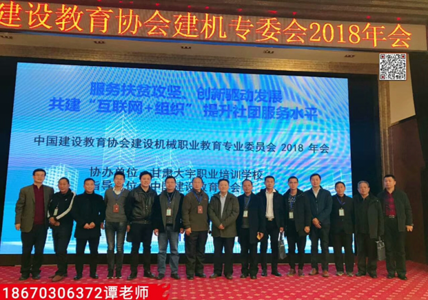 参加2018年建机专委会年会