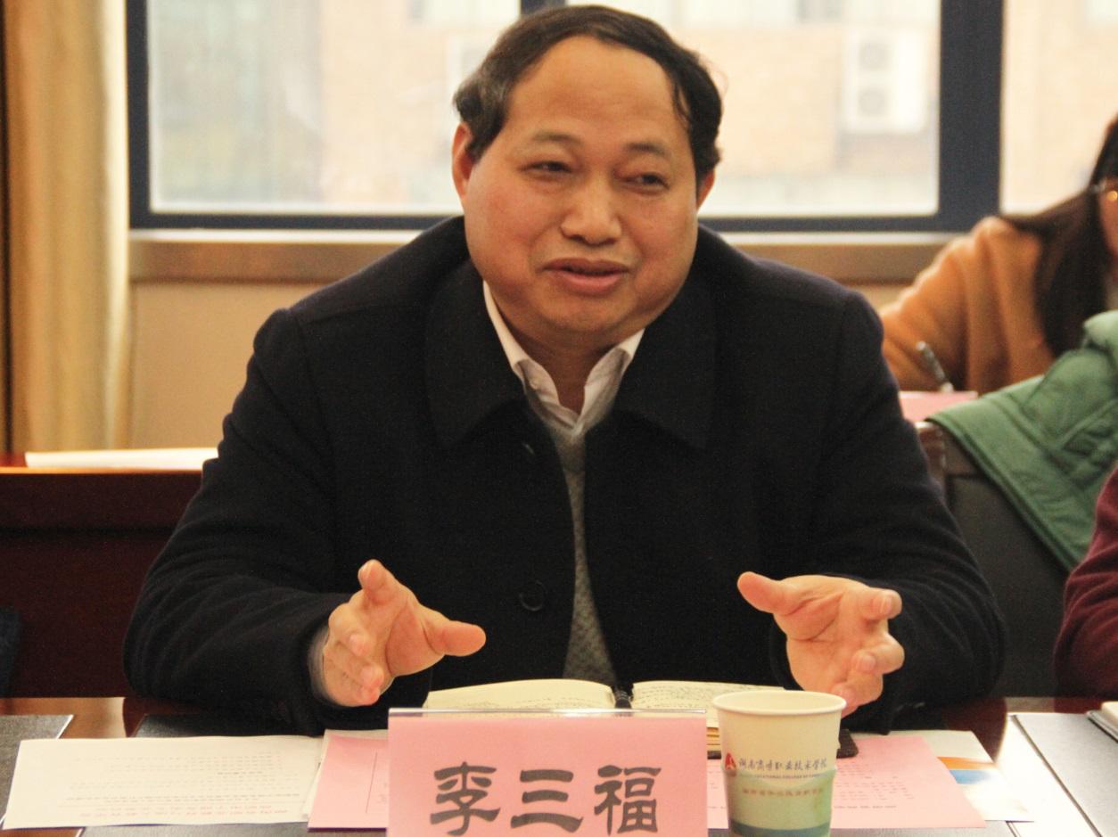 湖南省职成教育学会高职电子商务类专委会 召开主任副主任委员会议