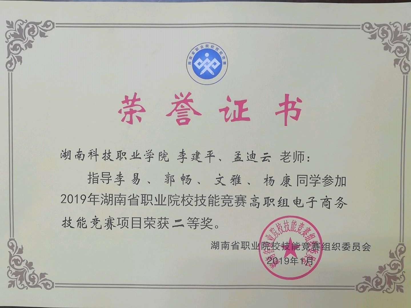 我院师生在2019年湖南省职业院校技能大赛中再创佳绩