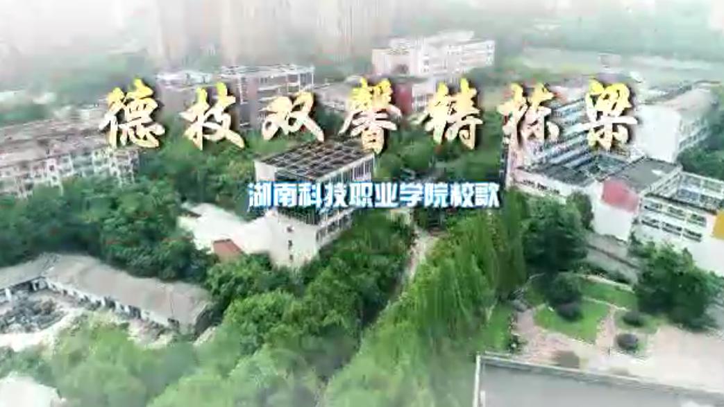 湖南科技职业学院校歌