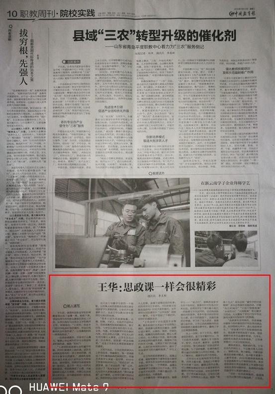 中国教育报专题报道我校马克思主义学院教师王华