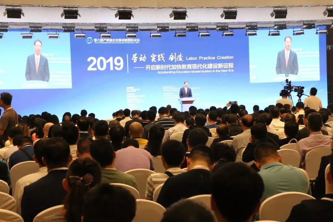 校长戚人杰应邀参加第六届产教融合发展战略国际论坛
