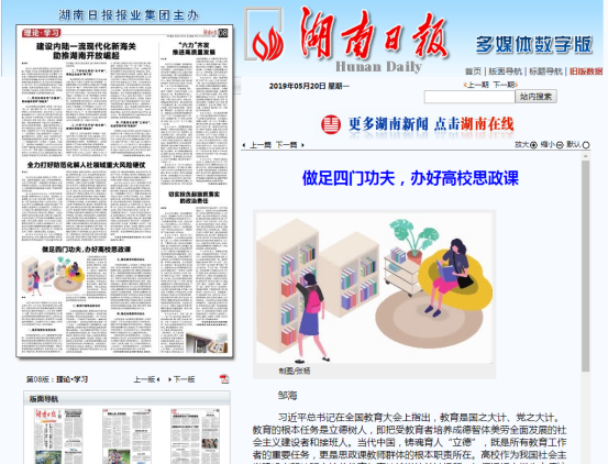 副校长邹海在《湖南日报》发表署名文章