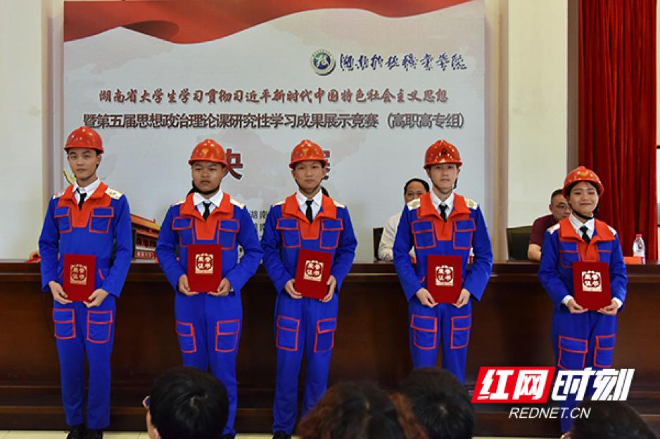 思政课也可以很有趣!湖南高职院校举行思政理论课研究成果竞赛
