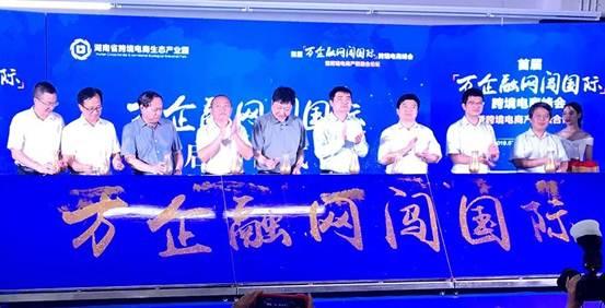 """党委书记李三福出席首届""""万企融网闯国际""""电商峰会"""