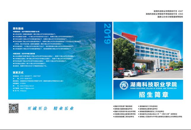 湖南科技职业学院2019年招生简章