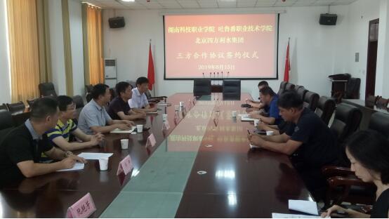 校长戚人杰一行赴新疆考察并签定合作协议