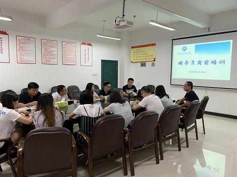 学生处组织2019年新进辅导员开展岗前培训