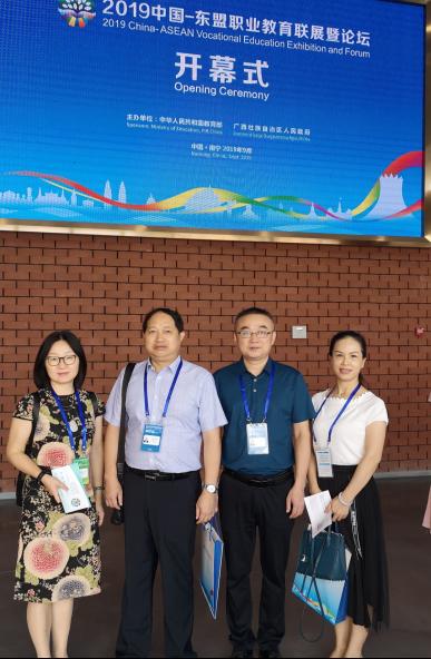 我院孟迪云院长应邀参加 第五届中国―东盟职业教育联展暨论坛