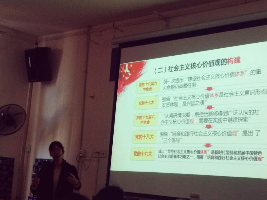 马克思主义学院院级公开课评课会议记录
