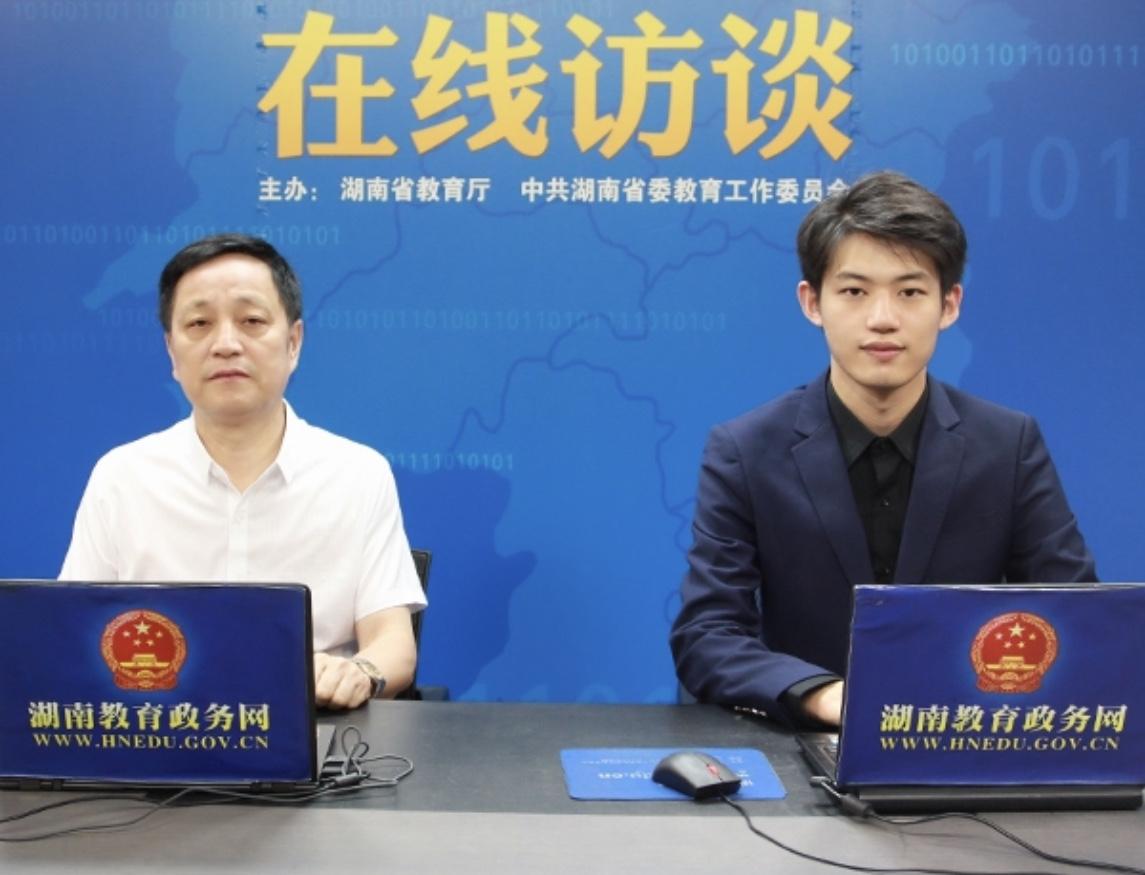 校长戚人杰做客湖南教育政务网在线访谈
