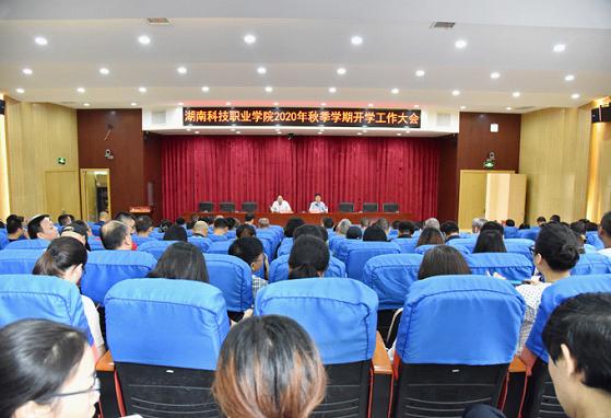 学校召开2020年秋季学期开学福鹿会官wangapp