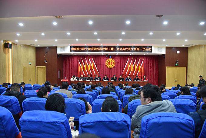 我校举行第si届教zhigongjigong会会yuan代表换届xuan举da会