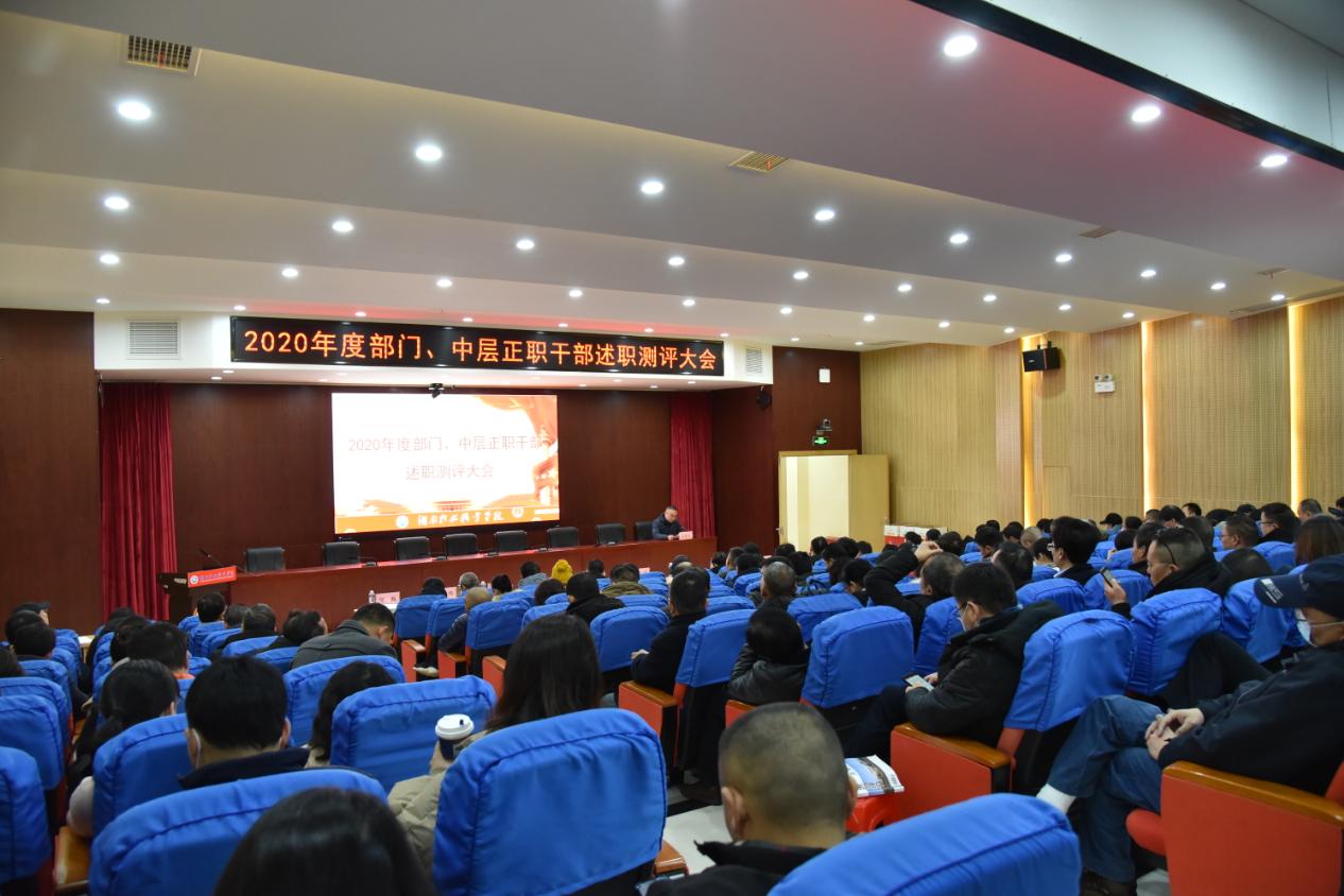 学校举行2020年度部门及中层正职干部述职测评大会