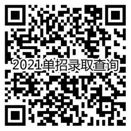 2021年湖南科技职业学院单招录取查询二维码